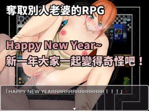 Happy New Year~新一年大家一起變得奇怪吧! [RJ318505][Hoi Hoi Hoi]
