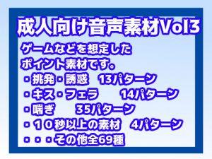 成人向け音声素材Vol3(サキュバス風) [RJ318877][すぱらんど。]