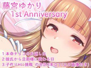 藤宮ゆかり『1st Anniversary』ボイス [RJ318464][ゆかりのアトリエ]