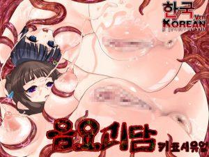 淫妖怪談 キ印乳業退魔録[Korean Ver.] [RJ318852][新世界漫画研究会]