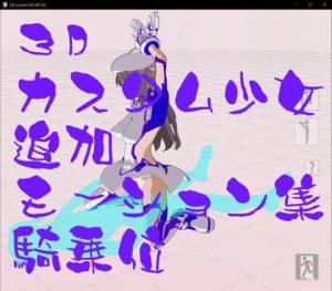 3Dカスタム少女改変モーション(騎乗位モーション) [RJ319611][モーション作成屋]