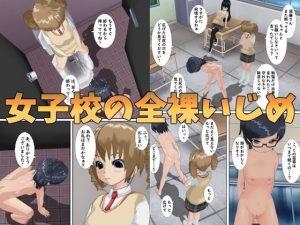 女子校の全裸いじめ [RJ319698][ひもれす]