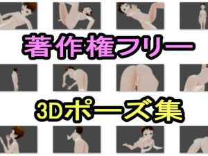 著作権フリー・3Dポーズ集 [RJ320118][マーカスドリーム]