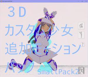 3Dカスタム少女改変モーション(バックモーション)SmallPack2 [RJ320203][モーション作成屋]