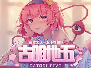 古明地五 ~ Satori Five! [RJ320394][第零研究院]