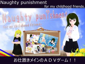 Naughty punishment for my childhood friends.(PC版) [RJ320716][Create spanking]
