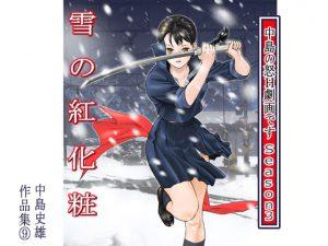 中島の怒H劇画です Season3 雪の紅化粧 作品集9 [RJ320985][中島 史雄]