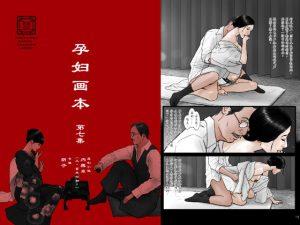 """孕妇画本 第七集 """"淫女奈美惠的出产""""(简体字) [RJ321113][陰子]"""