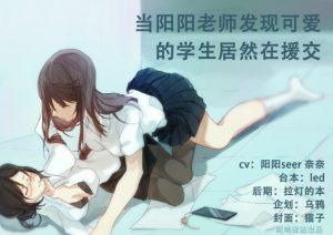 陽陽先生はトイレで可愛い生徒が援交をやっていることを知ったら。。。 [RJ321766][呢喃驿站 Twittering Stage]