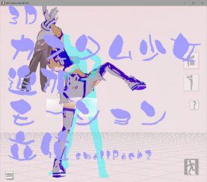 3Dカスタム少女追加モーション立位smallpack2 [RJ322138][モーション作成屋]