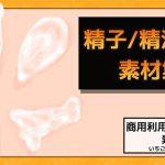 精子・精液画像素材~商用OK著作権フリー [RJ322611][商用利用OK素材]