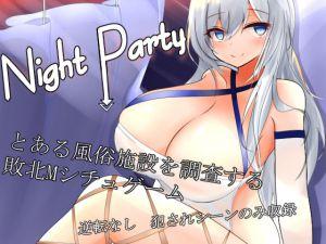Night Party! [RJ316265][おまんこ侍]