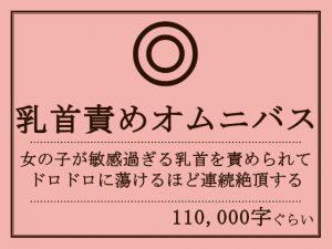 乳首責めオムニバス [RJ321773][おものべ]