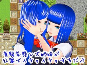 青髪変態レズ姉妹が公園でイチャイチャするだけ [RJ322038][ハードコア001]