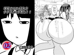 学校のエロイうわさ ナナ子さんがきた!!2 [RJ322602][東山しをん]