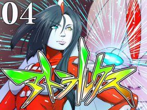超光闘女アトラルクス(4) [RJ322922][のなめのろぜった]