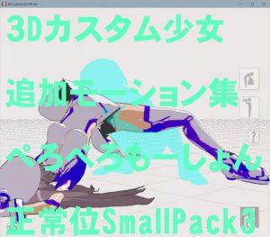 3Dカスタム少女追加モーション正常位smallpack3 [RJ322951][モーション作成屋]