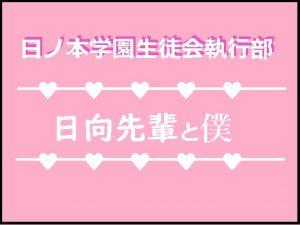 日ノ本学園生徒会執行部~日向先輩と僕#1~ [RJ322975][Chrysanthemum volcano]