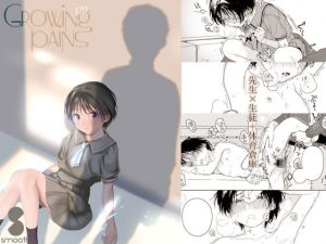Growing pains [RJ322990][smooth]