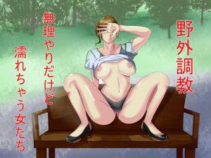 野外調教 無理やりだけど濡れちゃう女たち [RJ323065][Sパートナーズ]