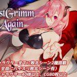 LustGrimm Again の発売前最新情報 [RJ323130][むに工房]