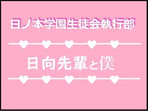 日ノ本学園生徒会執行部~日向先輩と僕#2~ [RJ323142][Chrysanthemum volcano]