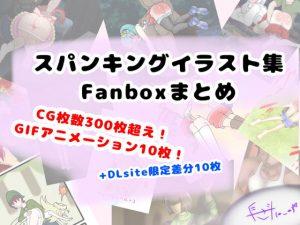 スパンキングイラスト集FAXBOXまとめ My pixivFanbox spanking ilustlations [RJ323157][長さ斗]