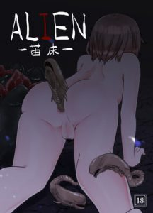 ALIEN -苗床- [RJ323317][てるてるがーる]