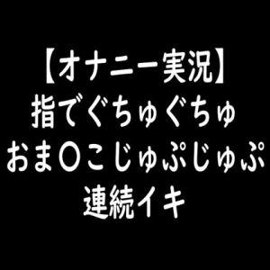 【オナニー実況】指でぐちゅぐちゅおま〇こじゅぷじゅぷ連続イキ [RJ323532][moon cat]