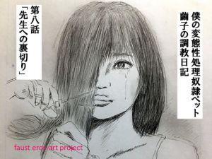 性処理ペット繭子の調教日記 第8話 [RJ323636][faust eros-art project]