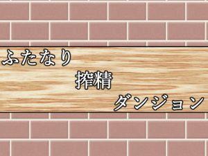 ふたなり搾精ダンジョン [RJ323647][はこにわろんど]