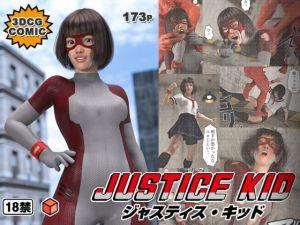 正義のヒーロー「JUSTICE KID -ジャスティス・キッド-」 [RJ323822][赤身]
