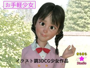 お手軽少女 [RJ323855][きらきらスタジオ]