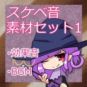 【BGM】スケベ音素材セット1【効果音】 [RJ324363][バンカラ傾奇屋]