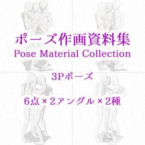 【ポーズ作画資料集052】3Pポーズ6点×2アングル×2種 [RJ324468][cli_pose]