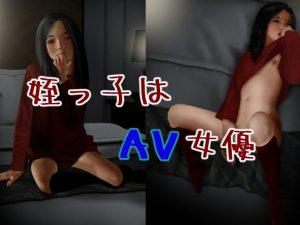 姪っ子はAV女優 [RJ325908][ikadon]