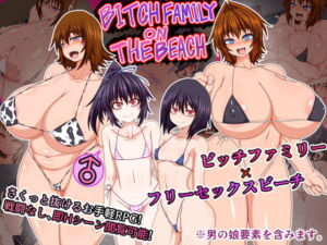 BITCH FAMILY ON THE BEACH [RJ325296][ハトマメ]