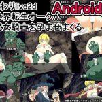 Android版 おさわりlive2d 異世界転生オークが壁尻女騎士を孕ませまくる [RJ325757][噂のエロレディオヘッド]