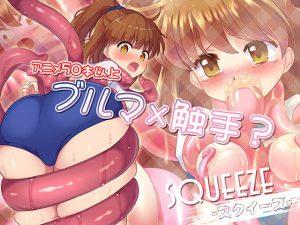 squeeze -スクイーズ- [RJ326227][SweetSprite]
