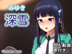 司○深雪 – 同人動画 (ぎんハハ) [RJ326320][ぎんハハ]