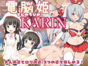 電脳姫KARIN の発売前最新情報 [RJ326558][サークル☆フェアリーフラワー]
