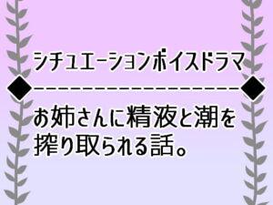 成人向けシチュエーションボイス「優しいお姉さんに精液と潮を搾り取られる話」 [RJ326738][すぱらんど。]