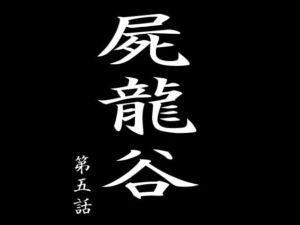 屍龍谷 第五話 [RJ326772][電伝導]