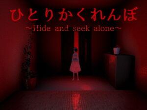 ひとりかくれんぼ~Hide and seek alone~ [RJ327376][NNゲーム工房]