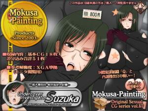 Undercover Investigator Suzuka-潜入捜査官・村雲涼花の危機- [RJ327952][Mokusa]