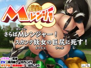 魔装変隊Mレンジャー 「さらばMレンジャー! スカンク妖女の巨尻に死す! 」 [RJ328541][サークルSBD]