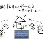 暇潰し用ミニゲーム3 ~夢のマイホーム~ [RJ328686][適して当たるな暇潰し]