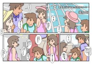 ナミ 家族旅行で出会ったお兄さんと・・・ [RJ328899][楽gaki]