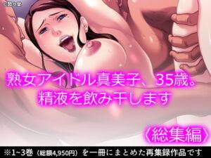熟女アイドル真美子、35歳。精液を飲み干します   [RJ328954][悶々堂]