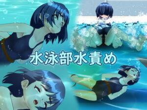 水泳部水責め [RJ329145][別の部屋]